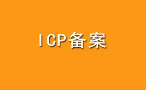 ICP办理