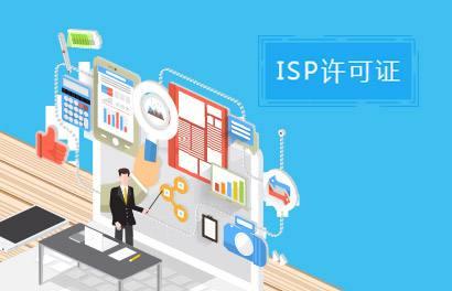 ISP资质申请