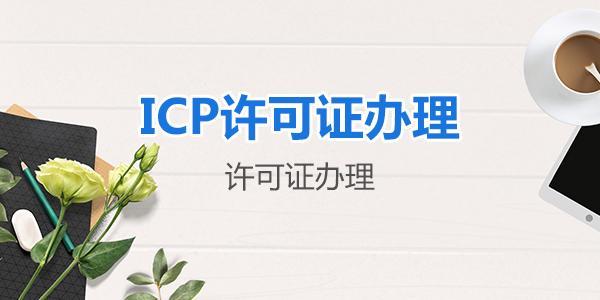 ICP申请