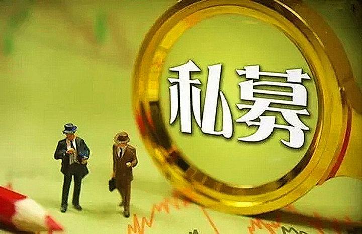 私募股权备案