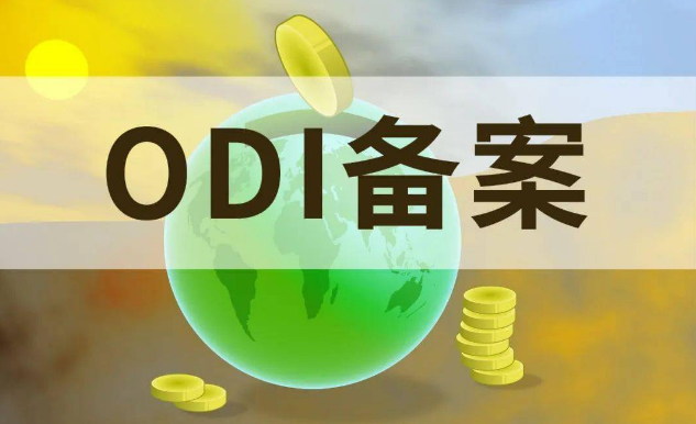 ODI境外投资备案表在哪里下载,需要填写哪些?