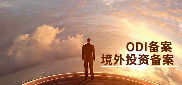 中国企业境外并购的国际比较——ODI境外投资备案