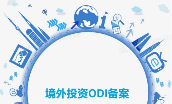 境外投资备案代办公——ODI办理