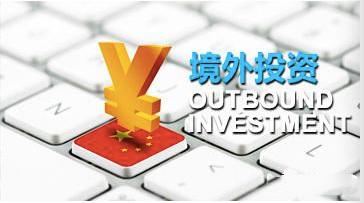 加大对境外高新技术产业的投资的重要性——ODI境外投资备